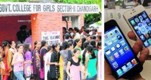 govt-college-app