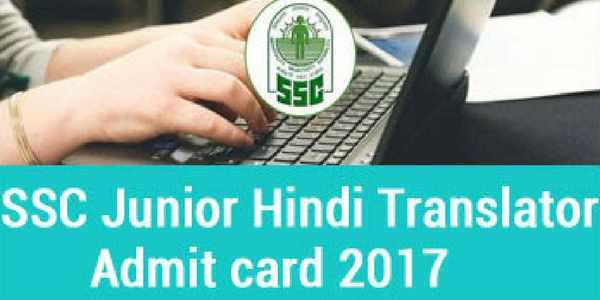 ssc-jht-admit-card